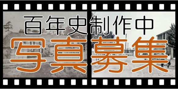 百年史掲載写真募集!