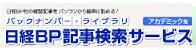 日経BP記事検索