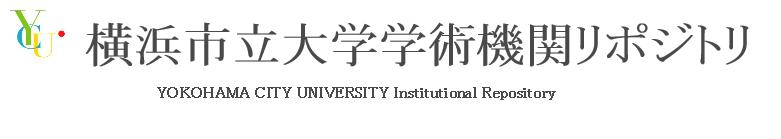 横浜市立大学学術機関リポジトリ